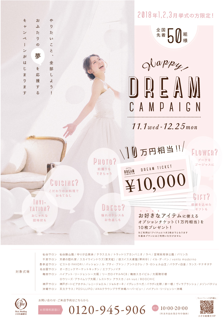 HAPPY DREAM CAMPAIGN