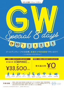 【GW挙式限定】 *Special 8 days*